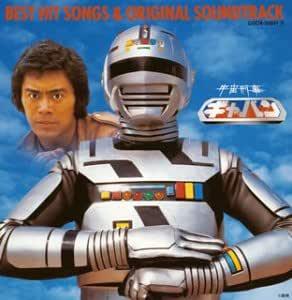 Space Sheriff Gavan Song & Mus: TV Program: Amazon.es: Música