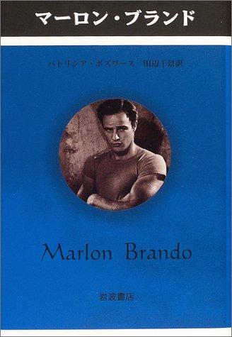 マーロン・ブランド (ペンギン評伝双書)