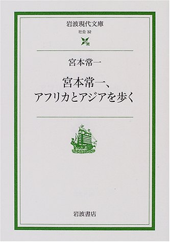 宮本常一、アフリカとアジアを歩く (岩波現代文庫―社会)