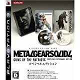 PS3 Metal Gear Solid 4 Guns of the Patriots Special Limited Edition JAPAN