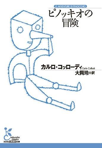 ピノッキオの冒険 (光文社古典新訳文庫)