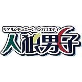 人狼男子 第3巻 [Blu-ray]