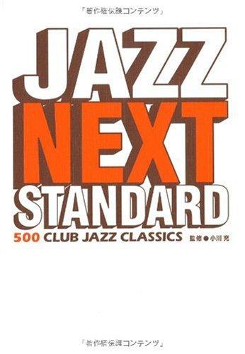 Jazu nekusuto sutandādo = Jazz next standard : 500 club jazz classics pdf