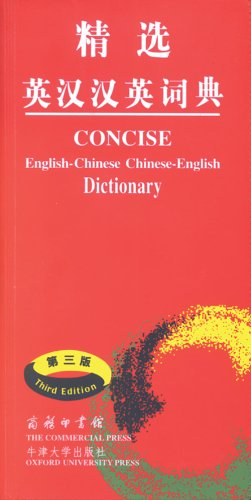 Concise English-Chinese / Chinese-English Dictionary (Third Edition)