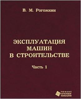 Book Ekspluatatsiya mashin v stroitelstve. V 3 chastyah. Chast 1. Osnovy effektivnoy ekspluatatsii mashin