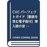 CVCパーフェクトガイド【動画を含む電子版付】挿入時の安全対策から管理中の感染対策まで