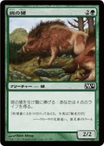 Magic: the Gathering / Brindle Boar (167) - Magic 2014 Core Set / Japanese Single Card ()