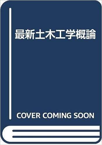 最新土木工学概論 | 青木楠男, 江崎義人 |本 | 通販 | Amazon