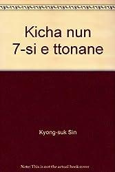 Kicha nun 7-si e ttonane: Sin Kyong-suk changpyon sosol (Korean Edition)