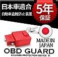 カーセキュリティ OBDガード(OBD GUARD)★レッド★国際特許★日本製★オリジナルステッカー2枚プレゼント中★5年保証★ハイエースやC-HRにも取り付けできます★