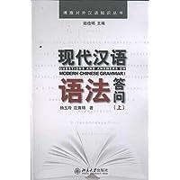 现代汉语语法答问(上)