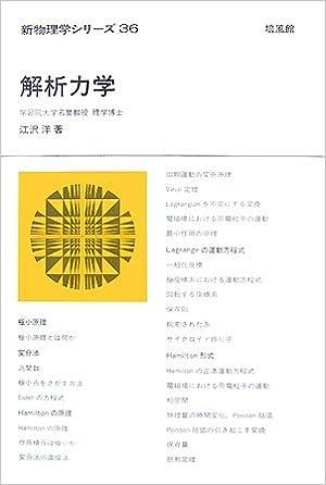 解析力学 (新物理学シリーズ) | ...
