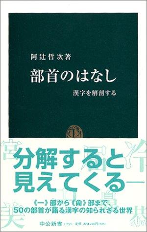 部首のはなし―漢字を解剖する (中公新書)