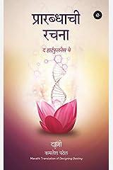 Designing Destiny (Marathi) - Prarabdhachi Rachana (Marathi Edition) Kindle Edition