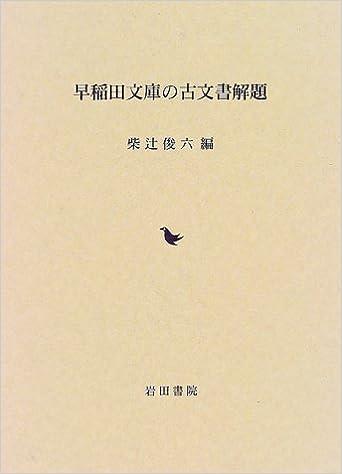 早稲田文庫の古文書解題 | 柴辻 ...