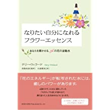 Brighten your flower essences get used to myself I want to be, wave flower water 36 (2007) ISBN: 4862800289 [Japanese Import]