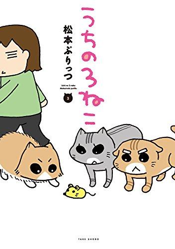 うちの3ねこ 3 (バンブーエッセイセレクション)