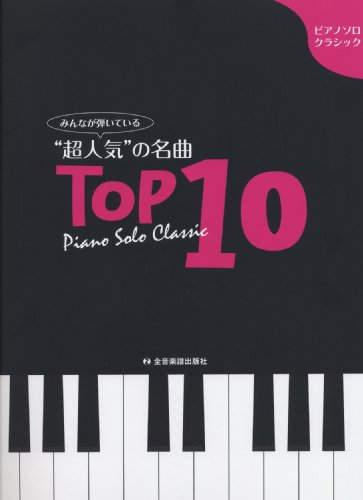 classic super-popular piano solo classic everyone is playing Top 10 (piano solo Classic) (2011) ISBN: 411170123X [Japanese Import]