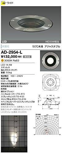 山田照明 電球色バリードライト(HID35W相当) AD-2954-L