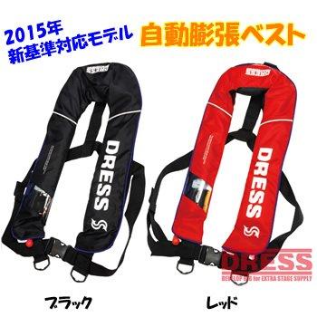 ドレス(DRESS) DRESS自動膨張ベスト  レッド   B010VA047M