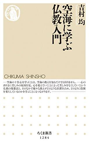 空海に学ぶ仏教入門 (ちくま新書 1284)