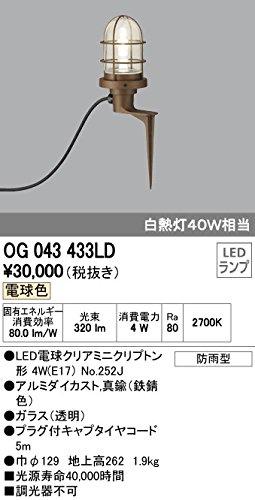 ODELIC(オーデリック) 【工事必要】 エクステリアライト LEDガーデンライト OG043433LD B00DKTDLNQ 12798