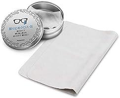 【収納缶付き】メガネ くもり止めクロス メガネ拭き (約600回繰り返し可能&長時間効果持続&マイクロファイバー素材)眼鏡クリーナー 拭くだけで 曇らない マスク 曇り防止 眼鏡/ゴーグル/サングラス/カメラレンズ対応 グレー