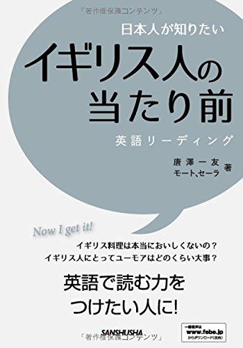 日本人が知りたいイギリス人の当たり前 英語リーディング