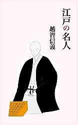 Twelve Shogi Masters in the Edo Period (Japanese Edition)
