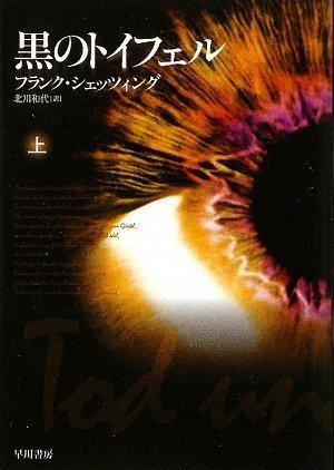 黒のトイフェル 上 (ハヤカワ文庫 NV シ 25-4)