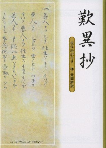 歎異抄 (文庫判)