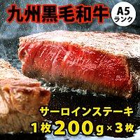 成城石井 九州 黒毛 和牛 A5 ランク サーロイン ステーキ 1枚 200g × 3枚