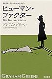 ヒューマン・ファクター〔新訳版〕 (ハヤカワepi文庫)