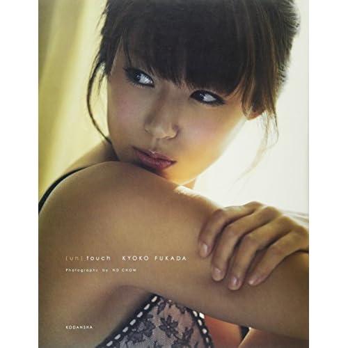 深田恭子 un touch 表紙画像