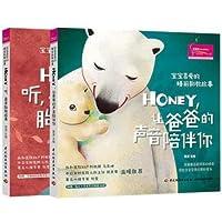 【套装2册】宝宝喜爱的睡前胎教故事系列-Honey.让爸爸的声音陪伴你+Honey.听.最美胎教故事
