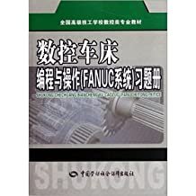 Advanced technical schools NC Teaching Materials: CNC lathe programming and operating (FANUC system) Exercise books(Chinese Edition)