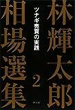 林輝太郎相場選集〈2〉ツナギ売買の実践 (林輝太郎相場選集 2)