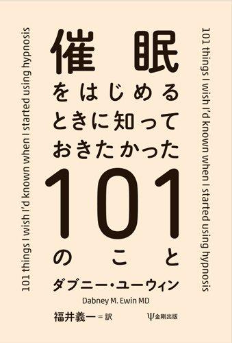 催眠をはじめるときに知っておきたかった101のこと