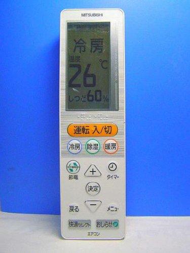 エアコンリモコン UG144