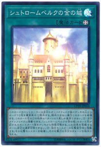 Golden Castle (Yu-Gi-Oh! CP18-JP010 - Golden Castle of Stromberg - Super Japan)