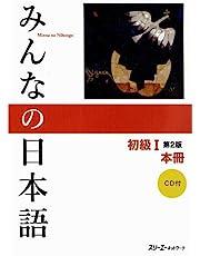 Minna no nihongo déb. 1 - Manuel (CD inclus) (2ème ed.)