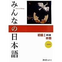 Minna no Nihongo: Syokyu 1 Second Edition Main Textbook 1 Kanji-Kana version: Hauptlehrbuch Kanji-kana Version. Anfänger…
