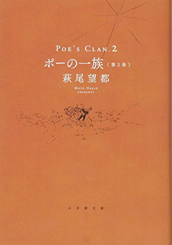 ポーの一族 (2) (小学館文庫)