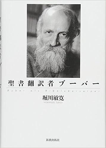 聖書翻訳者ブーバー | 堀川 敏寛...