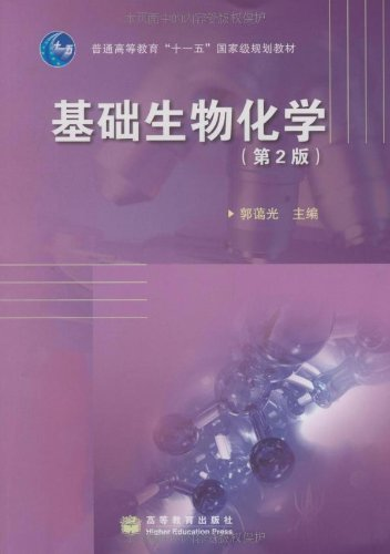 Genuine] higher education Eleventh Five-Year national planning materials basic biochemistry ( 2nd Edition ) Guo(Chinese Edition) pdf