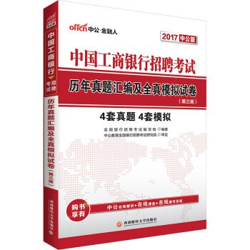 The public version of the 2017 Commercial Bank of China Recruitment Examination: years Zhenti compilation and Simulation Tests (3rd Edition)(Chinese Edition) pdf epub