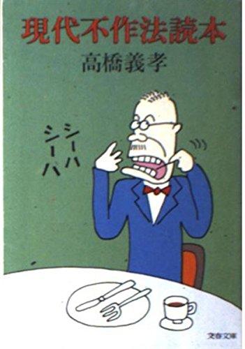 現代不作法読本 (文春文庫 (310‐1))