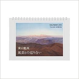 Amazon.co.jp: 東山魁夷カレン...