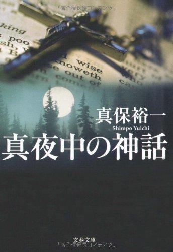 真夜中の神話 (文春文庫)