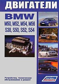 Price comparison product image BMW dvigateli M50,  M52,  M54,  M56,  S38,  S50,  S52,  S54. Ustroystvo,  tehnicheskoe obsluzhivanie i remont
